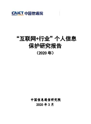 """-2020""""互联网+行业""""个人信息保护研究报告"""