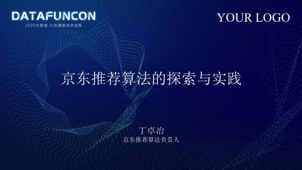 丁卓冶-京东推荐算法的探索与实践