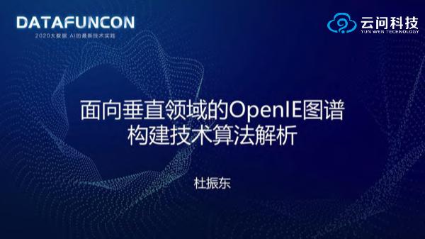 杜振东-面向垂直领域的OpenIE图谱构建技术算法解析