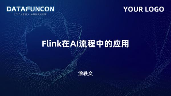 涂轶文-Flink在AI流程中的应用