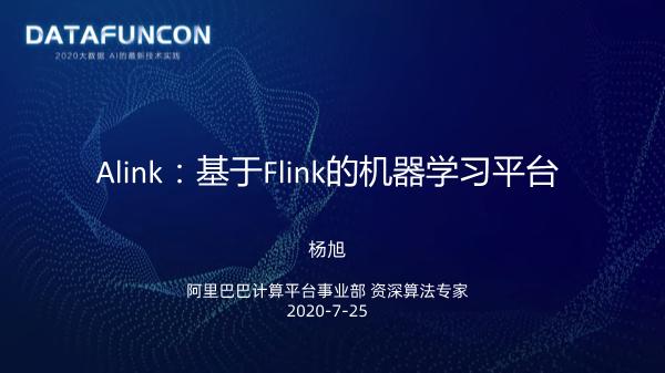 杨旭-Alink基于Flink的机器学习平台