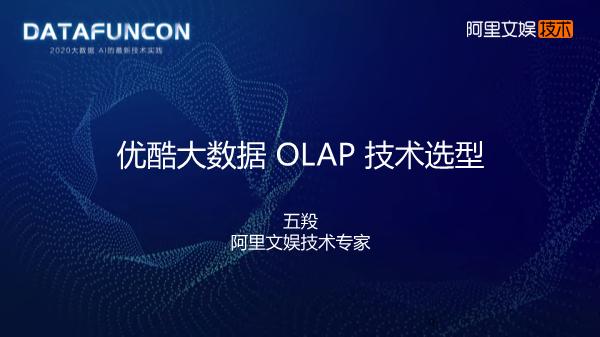 五羖-优酷大数据OLAP技术选型