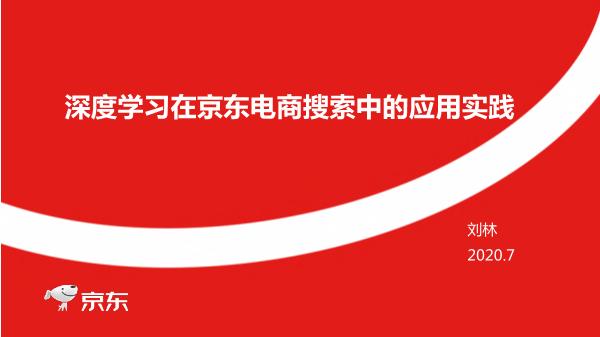 刘林-深度学习在京东电商搜索中的应用实践