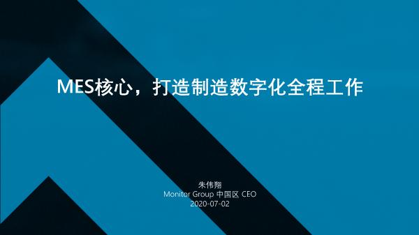 朱伟翔-MES核心打造制造数字化全程工作