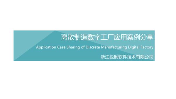 -离散制造数字工厂应用案例分享