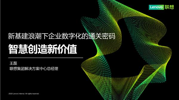 王磊-智慧创造新价值