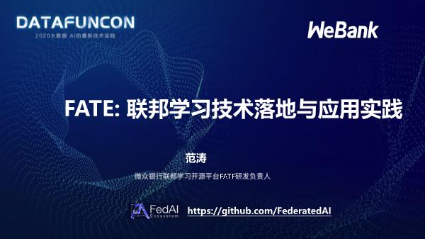 范涛-FATE联邦学习技术落地与应用