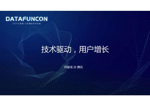 何晏成-技术驱动用户增长