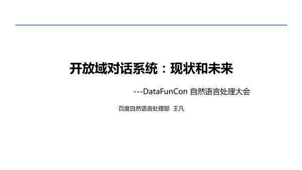 王凡-通用对话系统现状和未来