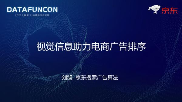 刘鹄-视觉信息助力电商广告排序