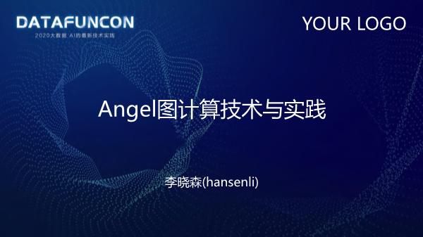 李晓森-Angel图计算技术与实践