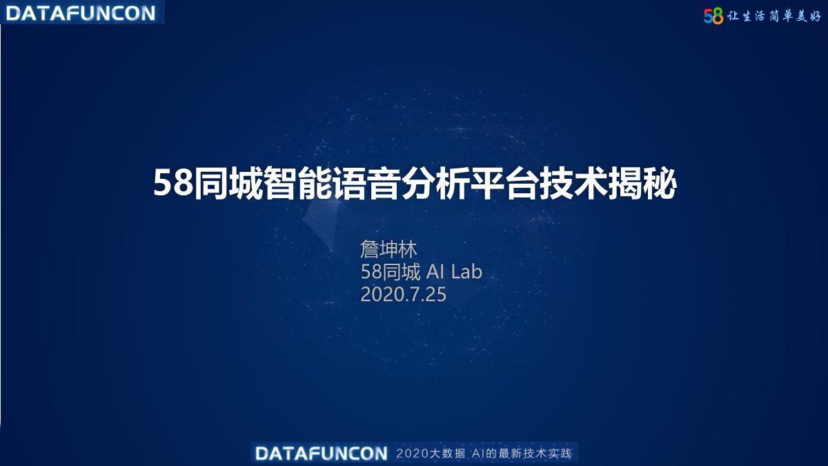 詹坤林-五八同城智能语音分析平台技术揭秘