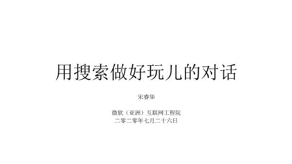 宋睿华-用搜索做好玩的对话
