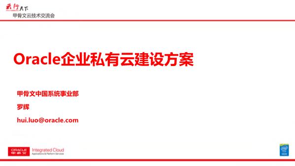 罗辉-Oracle企业私有云建设方案