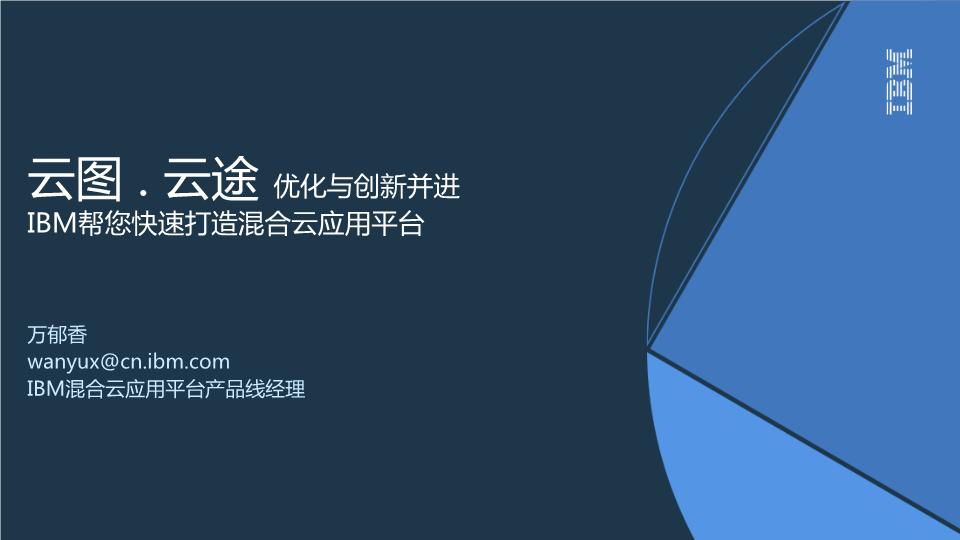 万郁香-云图.云途快速打造混合云应用平台