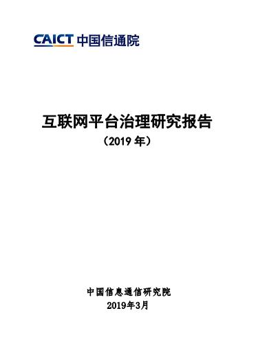 -2019互联网平台治理研究报告