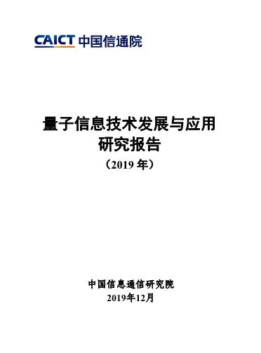 -2019量子信息技术发展与应用研究报告