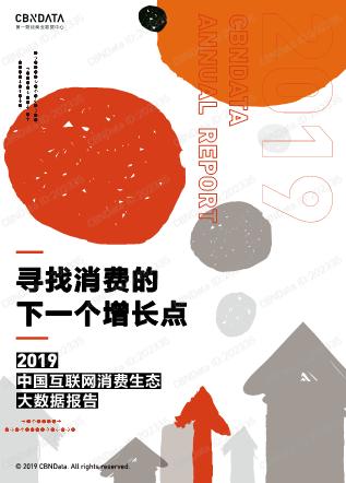 -2019中国互联网消费生态大数据报告