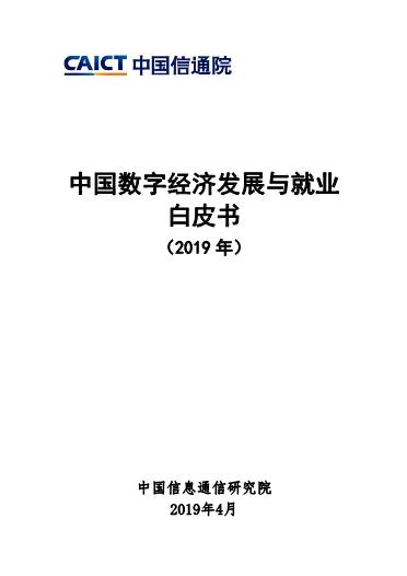 中国信通院-2019中国数字经济发展与就业白皮书