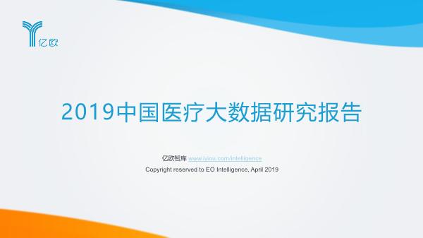 -2019中国医疗大数据研究报告