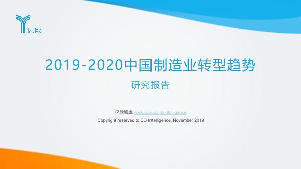 -2020中国制造业转型趋势研究