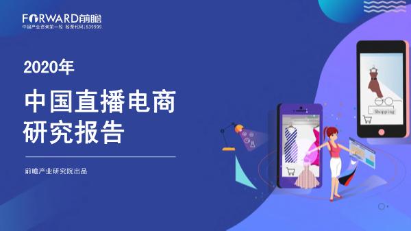 -2020中国直播电商研究报告