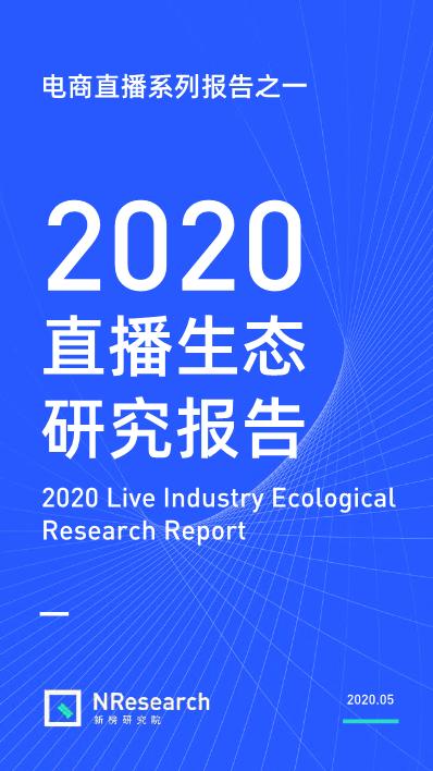 -2020直播生态研究报告