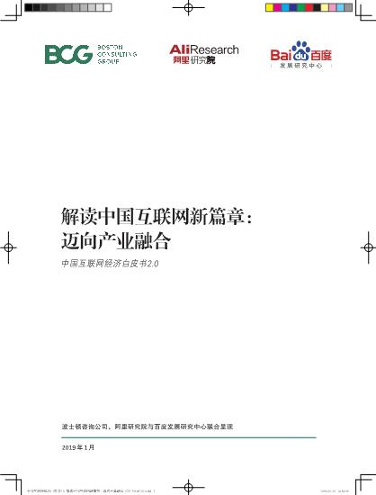 -中国互联网经济白皮书2.0