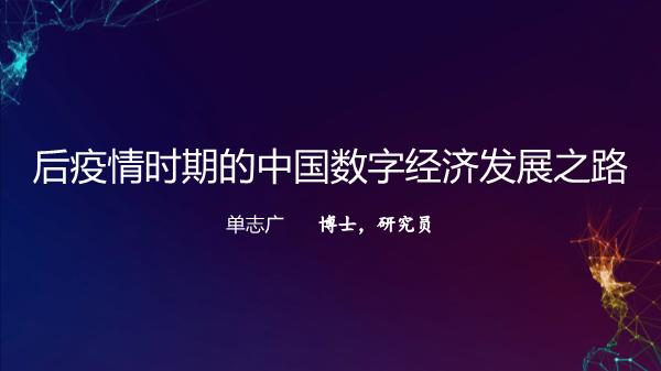 单志广-后疫情时期的中国数字经济发展之路