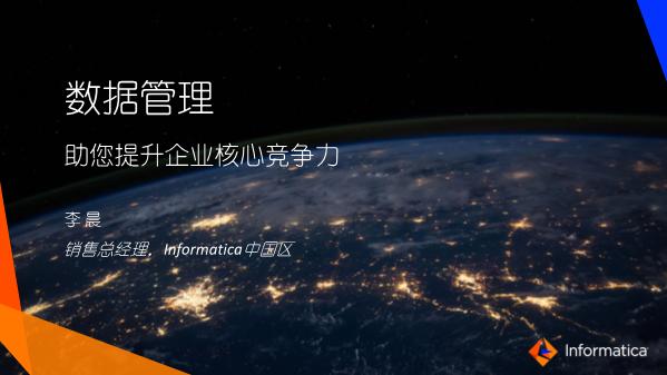 李晨-数据管理助您提升企业核心竞争力