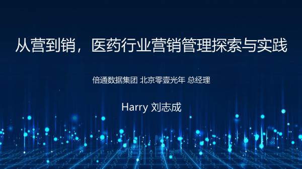 刘志成-从营到销医药行业营销管理探索与实践