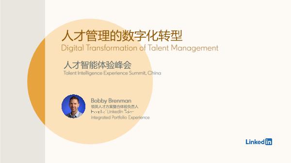 Bobby-人才管理的数字化转型