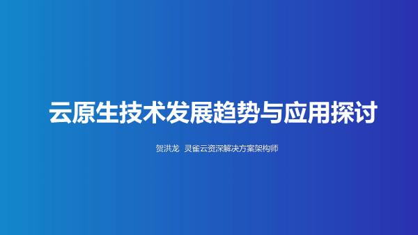 贺洪龙-云原生技术发展趋势与应用探讨