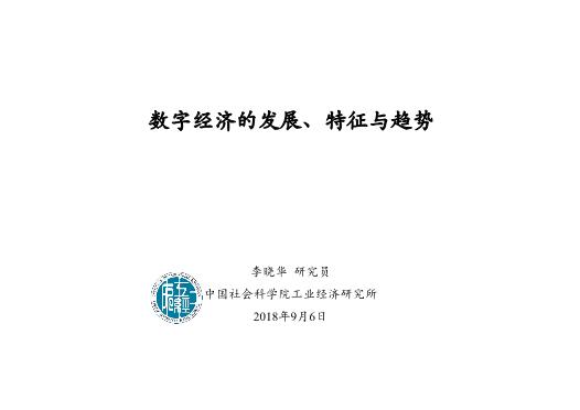 李晓华-数字经济的特征与趋势