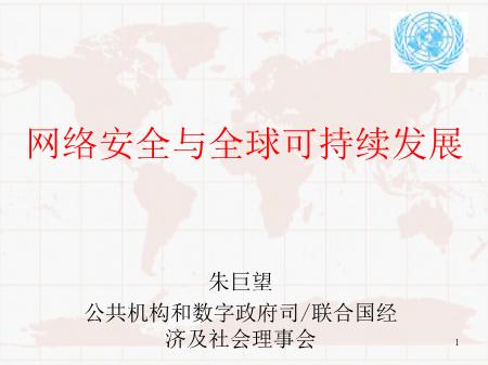 朱巨望-网络安全与全球可持续发展
