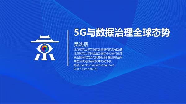 吴沈括-5G与数据治理全球态势