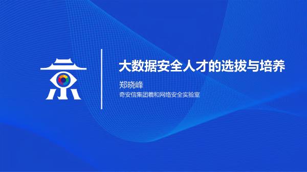 郑晓峰-大数据安全人才的选拔与培养