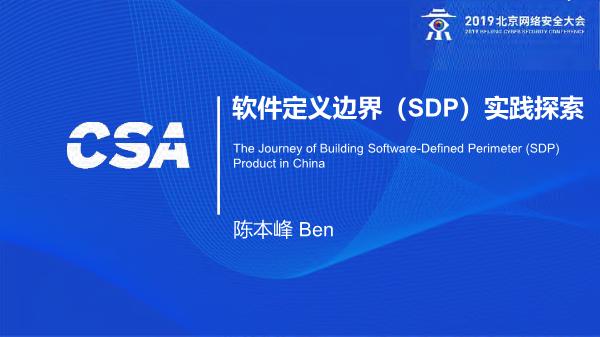 -软件定义边界SDP实践探索