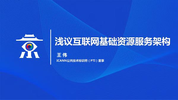 王伟-浅议互联网基础资源服务架构