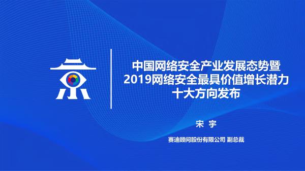 -2019中国网络安全产业发展态势
