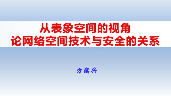 方滨兴-从表象空间的视角论网络空间技术与安全的关系