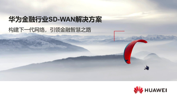 -华为金融行业SD-WAN解决方案