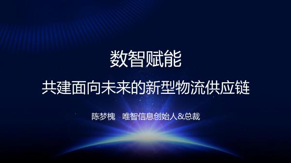 -数智赋能·共建面向未来的新型物流供应链