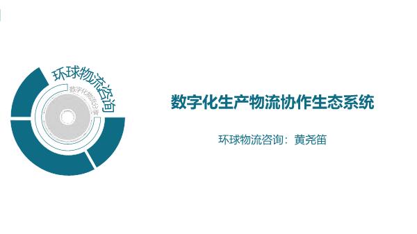 黄尧笛-数字化生产物流协作生态系统