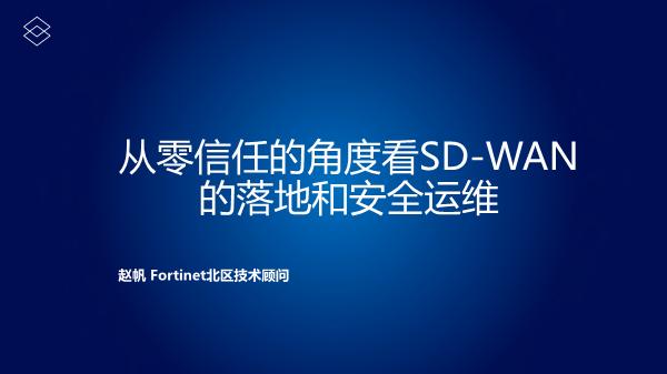 赵帆-从零信任的角度看SD