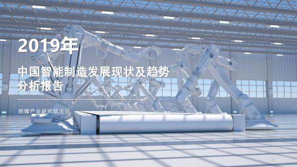 -中国智能制造发展现状及趋势