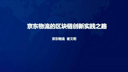 者文明-京东物流的区块链创新实践之路