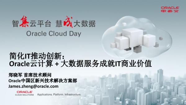 郑晓军-Oracle云计算大数据服务成就IT商业价值