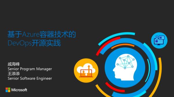 戚海峰-基于Azure容器技术的DevOps开源实践