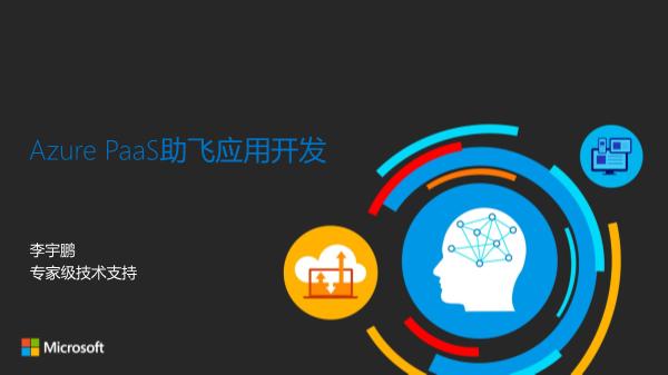 李宇鹏-Azure Pass助飞应用开发
